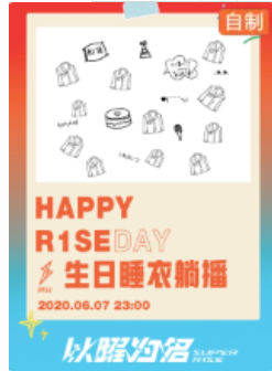 HAPPY R1SE DAY ·R1SE生日睡衣躺播